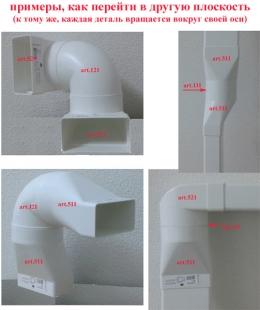 переходник угловой на пластиковый короб 55*110 (vents art.521)